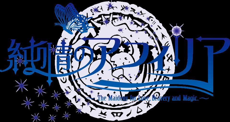 純情のアフィリア 三山ヒロシ「その名もコノハナサクヤヒメ」MUSIC VIDEO出演