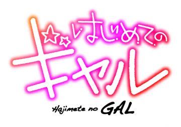 純情のアフィリア & エラバレシ TVアニメ「はじめてのギャル」主題歌シングル 発売記念合同フェア