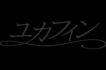ユカフィン 2020 生誕グッズ 発売します!!