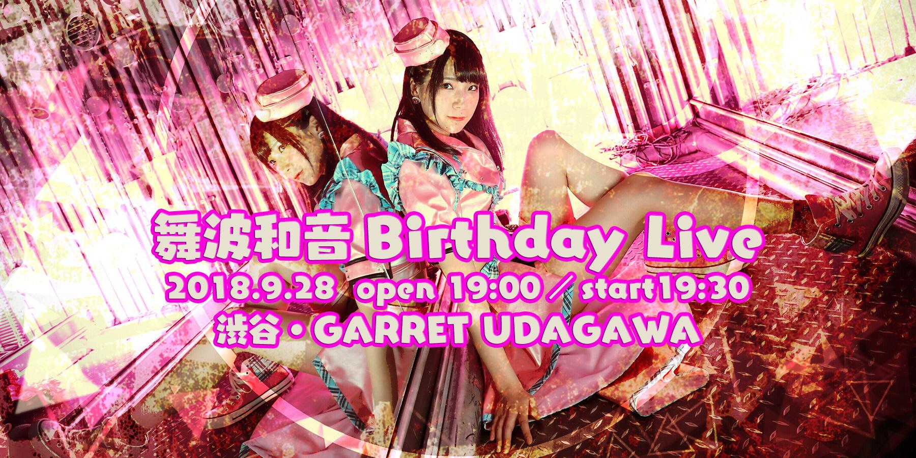 舞波和音Birthday Live