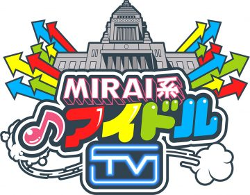 「MIRAI系アイドルTV」主催ライブ第3弾 ゲスト出演者&公開収録決定!