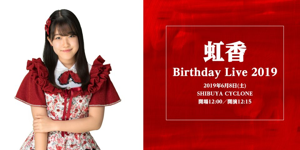 虹香 BirthdayLive 2019