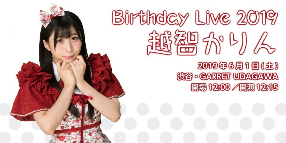 越智かりん Birthday Live 2019
