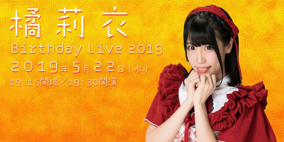 橘莉衣 Birthday Live2019