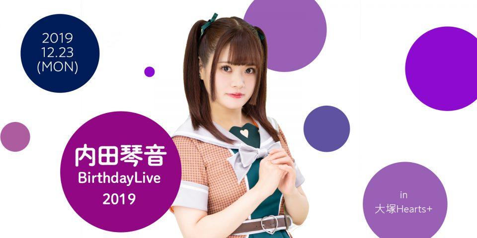内田琴音Birthday Live2019