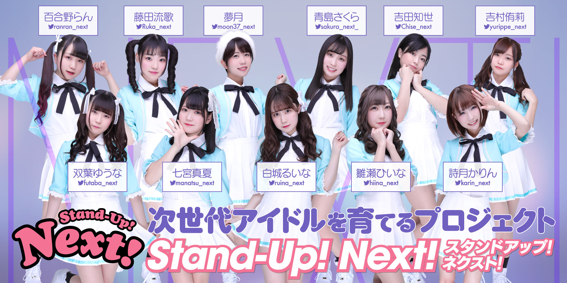 Stand-Up! Next!プロフィール