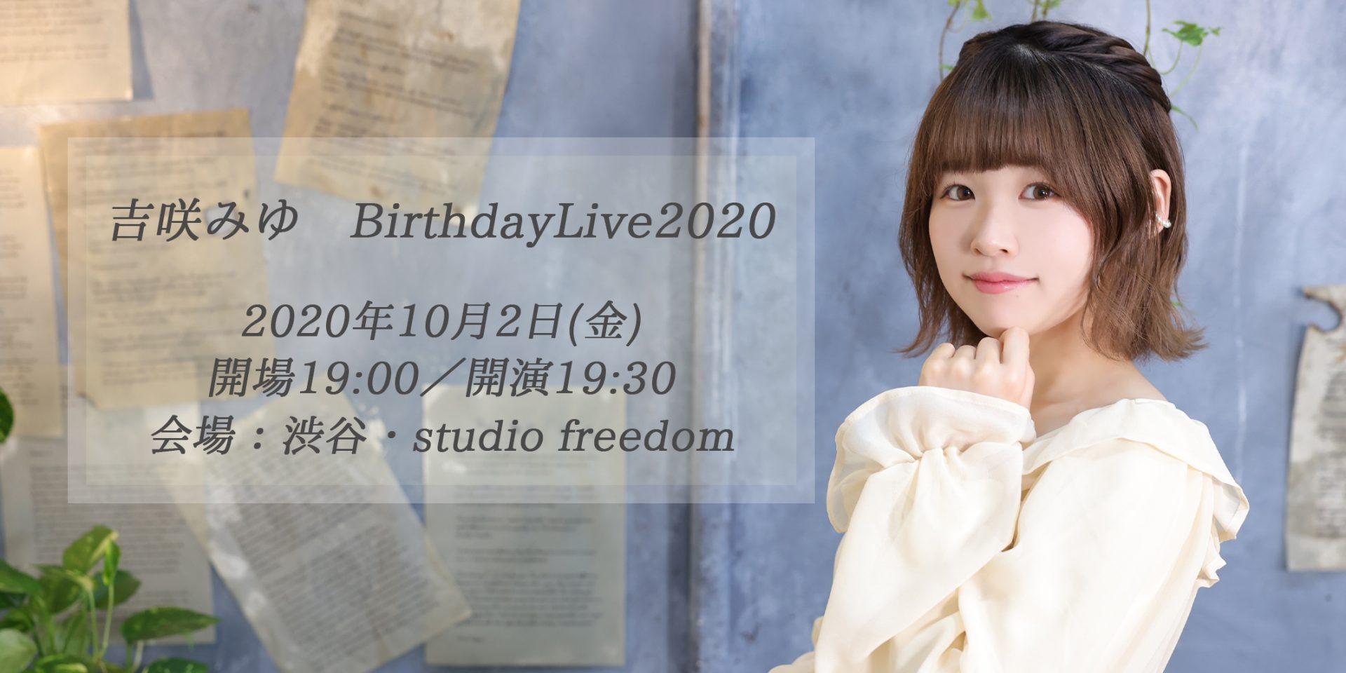 吉咲BD2020