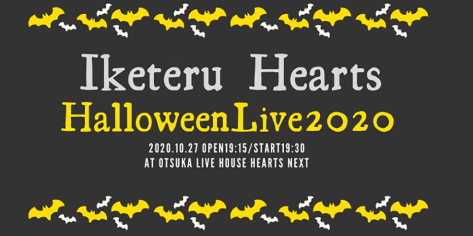 hearts_HW_2020