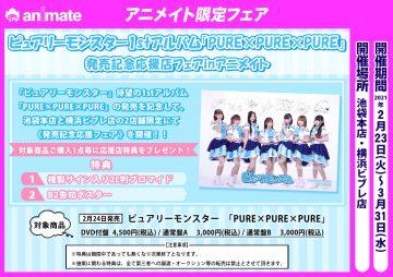 【アニメイト】ピュアリーモンスター1stアルバム「PURE×PURE×PURE」発売記念応援店フェア