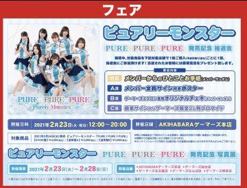 【ゲーマーズ】ピュアリーモンスター1stアルバム「PURE×PURE×PURE」発売記念!