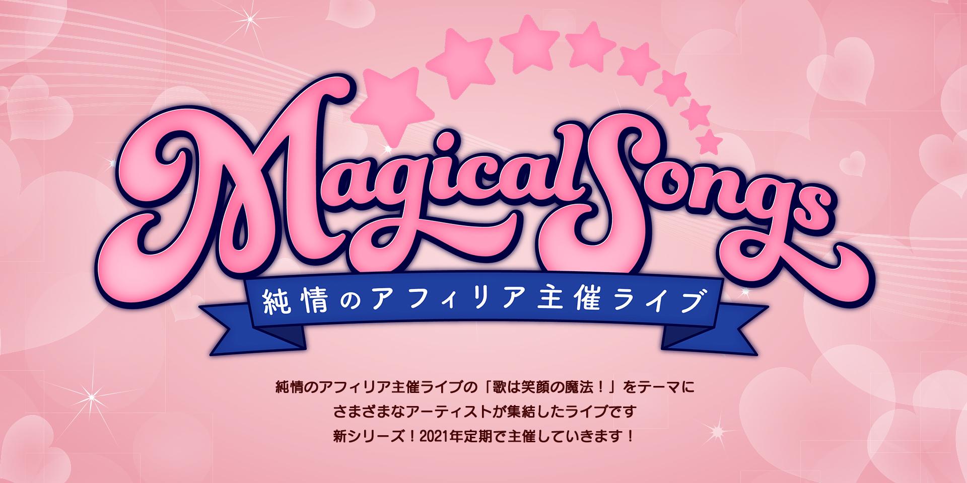 純情のアフィリア主催ライブ Magical Songs 2021