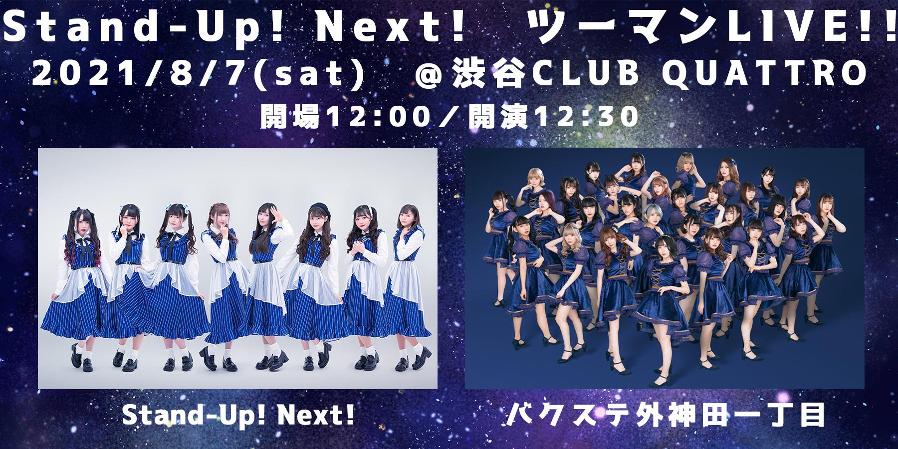 0807_next_bakusute_2manlive