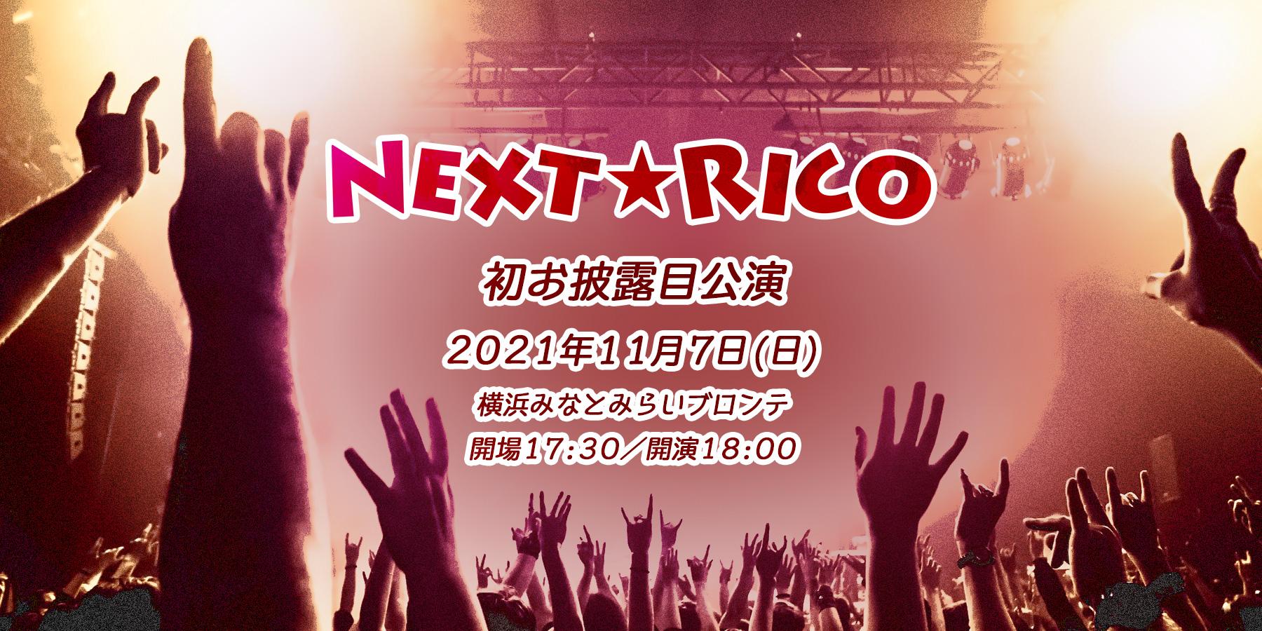 Next☆Rico 初披露公演